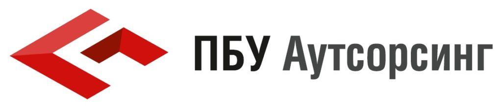 Логотип ПБУ Аутсорсинг